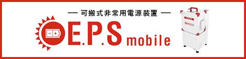 EPS mobile でんきの備え、つながる未来へ