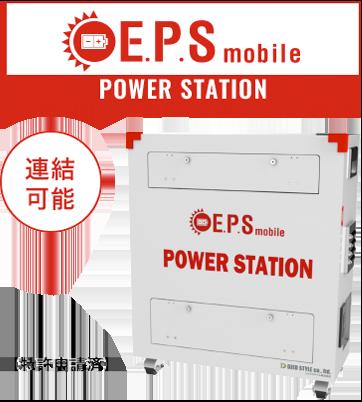 E.P.S mobile POWER STATIO