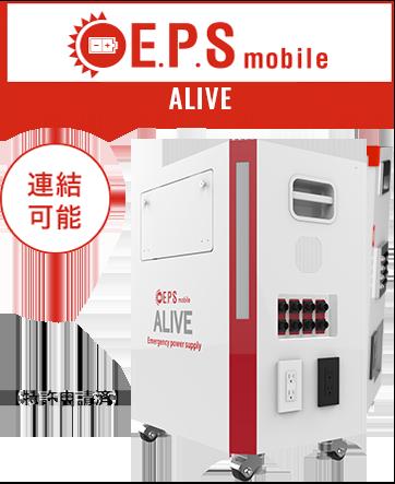 E.P.S mobile ALIVE